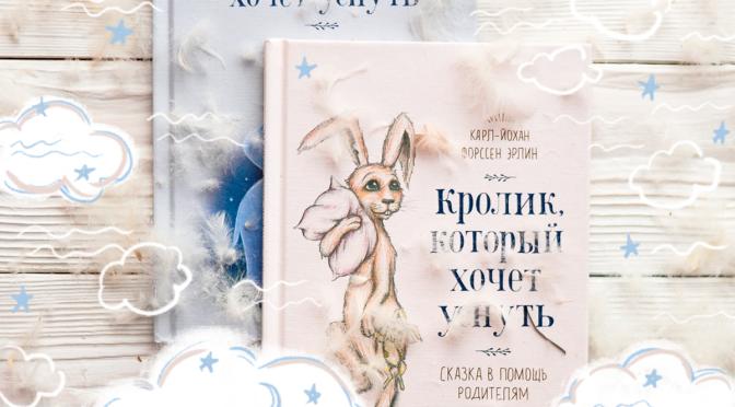 Розыгрыш сонных книг от «Манн, Иванов и Фербер»